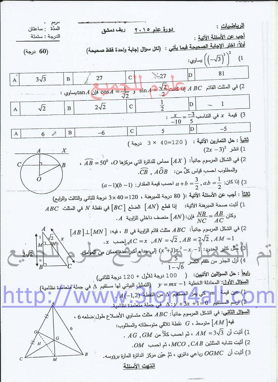 ورقة اسئلة امتحان التاسع مادة الرياضيات 2015 ريف دمشق