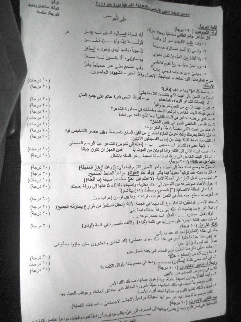 رد: ورقة أسئلة العربي - التاسع  2014 - حلب و طرطوس