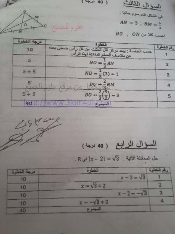 رد: سلم تصحيح الرياضيات التاسع 2015 - سلم تصحيح طرطوس