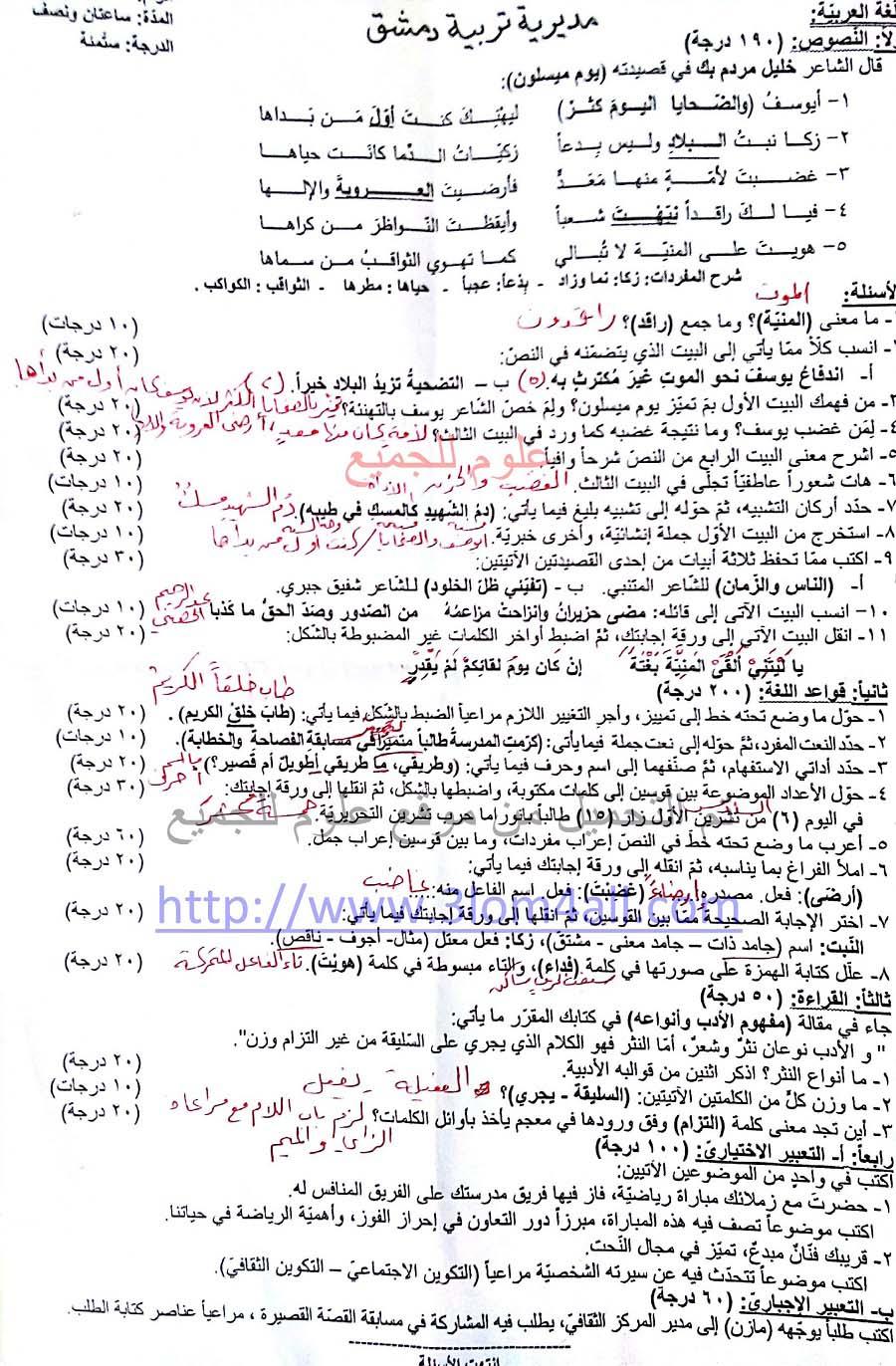 ورقة اسئلة اللغة العربية التاسع 2015 - اسئلة الدورات دورة 2015 عربي