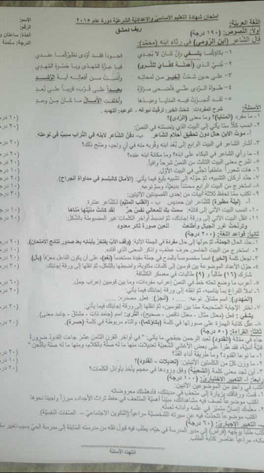 رد: ورقة اسئلة اللغة العربية التاسع 2015 - اسئلة الدورات دورة 2015 ريف دمشق