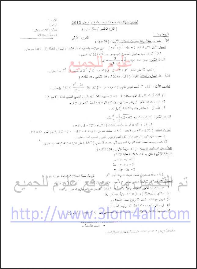 اسئلة الفحص لامتحان مادة الرياضيات بكالوريا 2013 سوريا الفرع العملي ( الشهادة الثانوية )