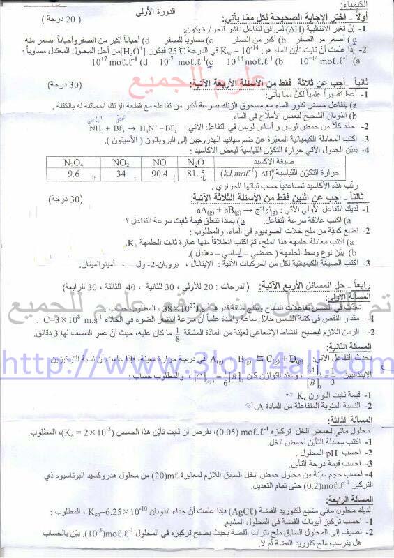 اسئلة الكيمياء للبكالوريا في سوريا - بكالوريا سوريا : اسئلة الفحص لامتحان مادة الكيمياء 2013 الفرع العملي ( الشهادة الثانوية )