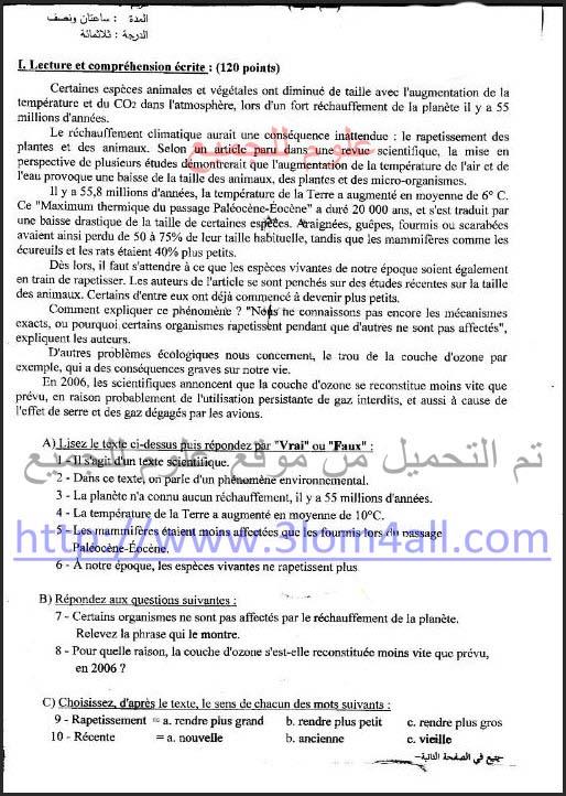 بكالوريا سوريا : اسئلة الفحص لامتحان مادة اللغة الفرنسية 2013 الفرع العملي ( الشهادة الثانوية )