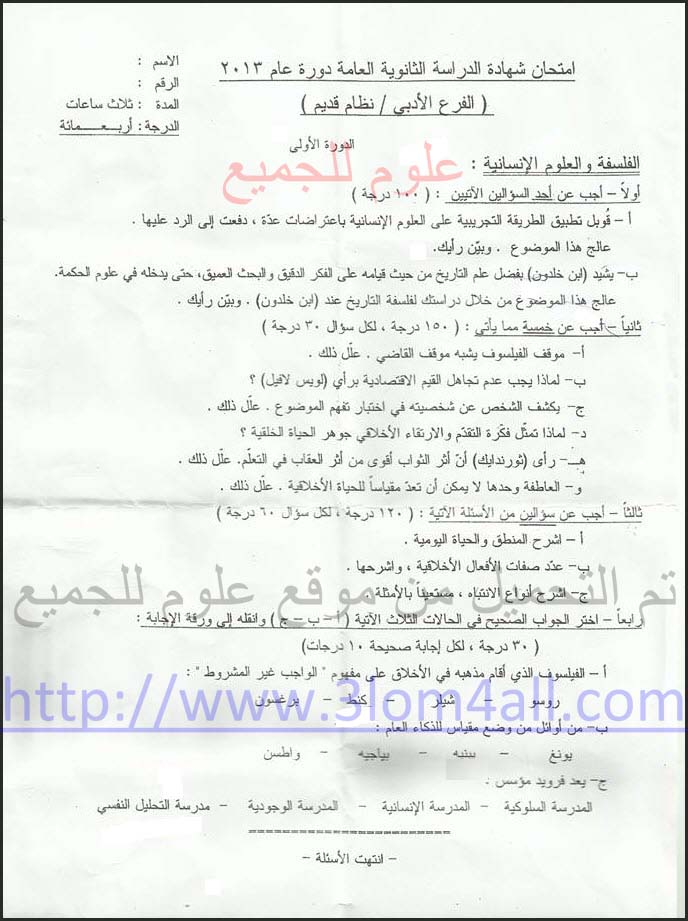 اسئلة امتحان مادة الفلسفة والعلوم الانسانية بكالوريا 2013 سوريا الفرع الأدبي ( الشهادة الثانوية )