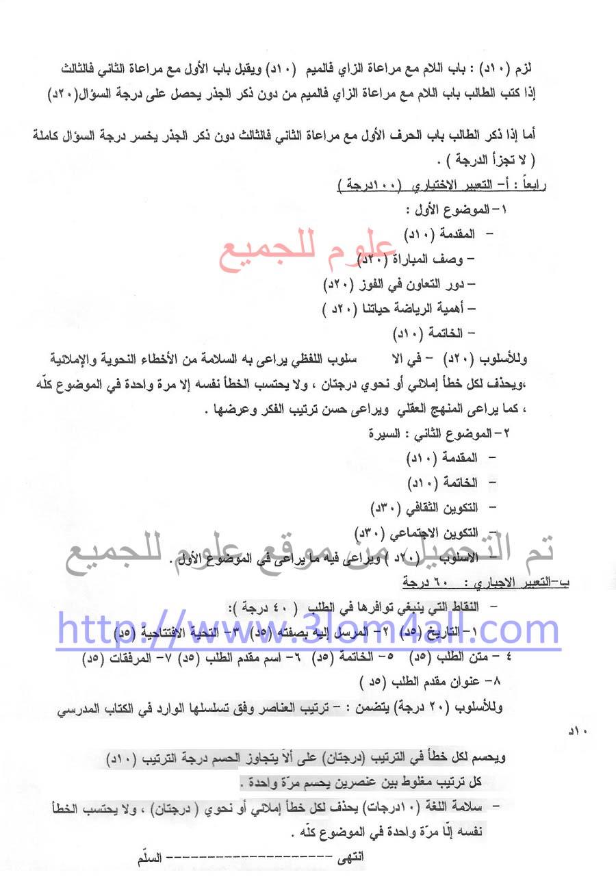 سلم تصحيح العربي التاسع 2015 - سلالم تصحيح مادة اللغة العربية للتاسع