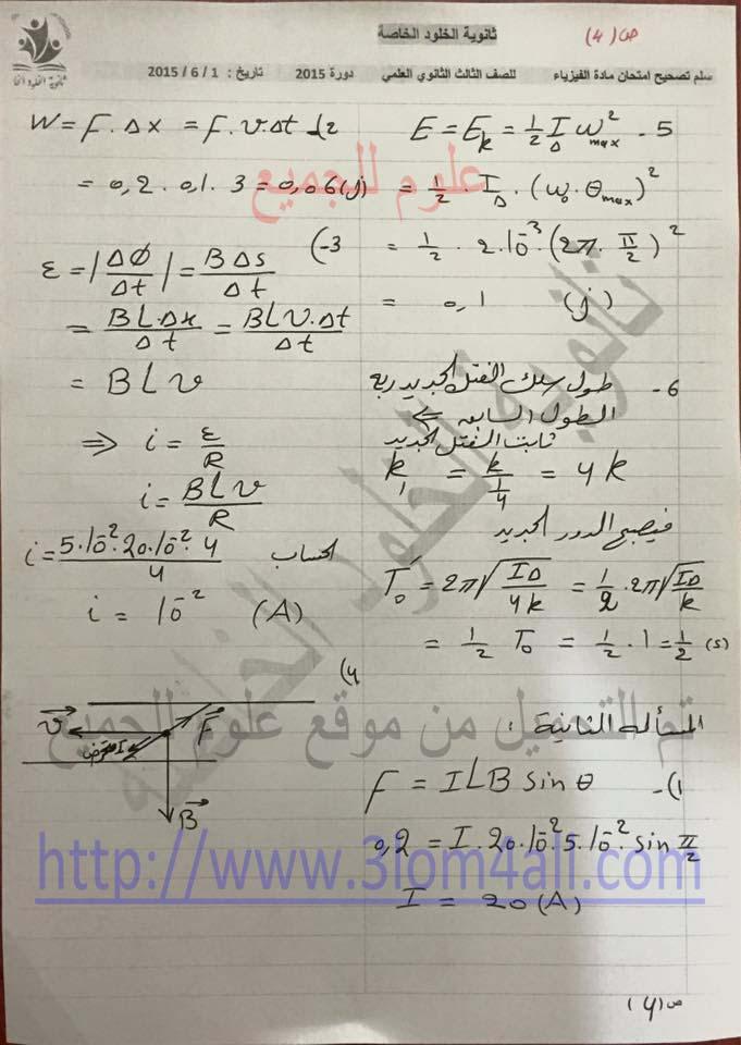 حل ورقة امتحان الفيزياء البكالوريا العلمي 2015