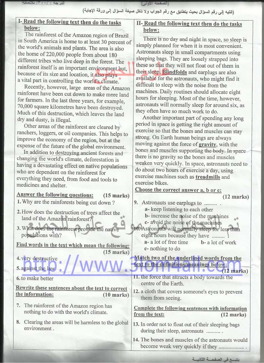 ورقة امتحان اللغة الانجليزية البكالوريا سوريا 2013 الفرع العلمي