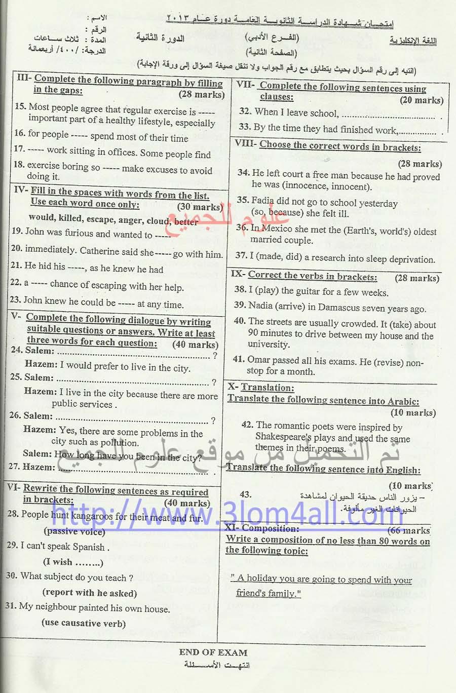 ورقة امتحان الانجليزي البكالوريا سوريا 2013 الفرع الأدبي الدورة الثانية التكميلية