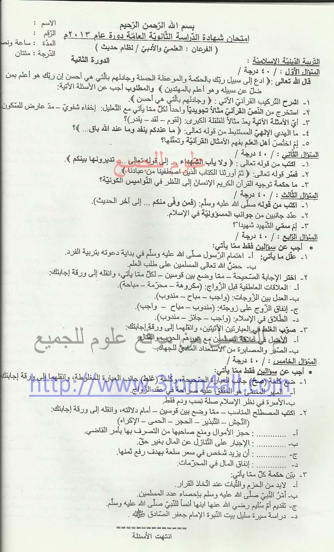 ورقة الديانة الاسلامية البكالوريا 2013 الدورة الثانية