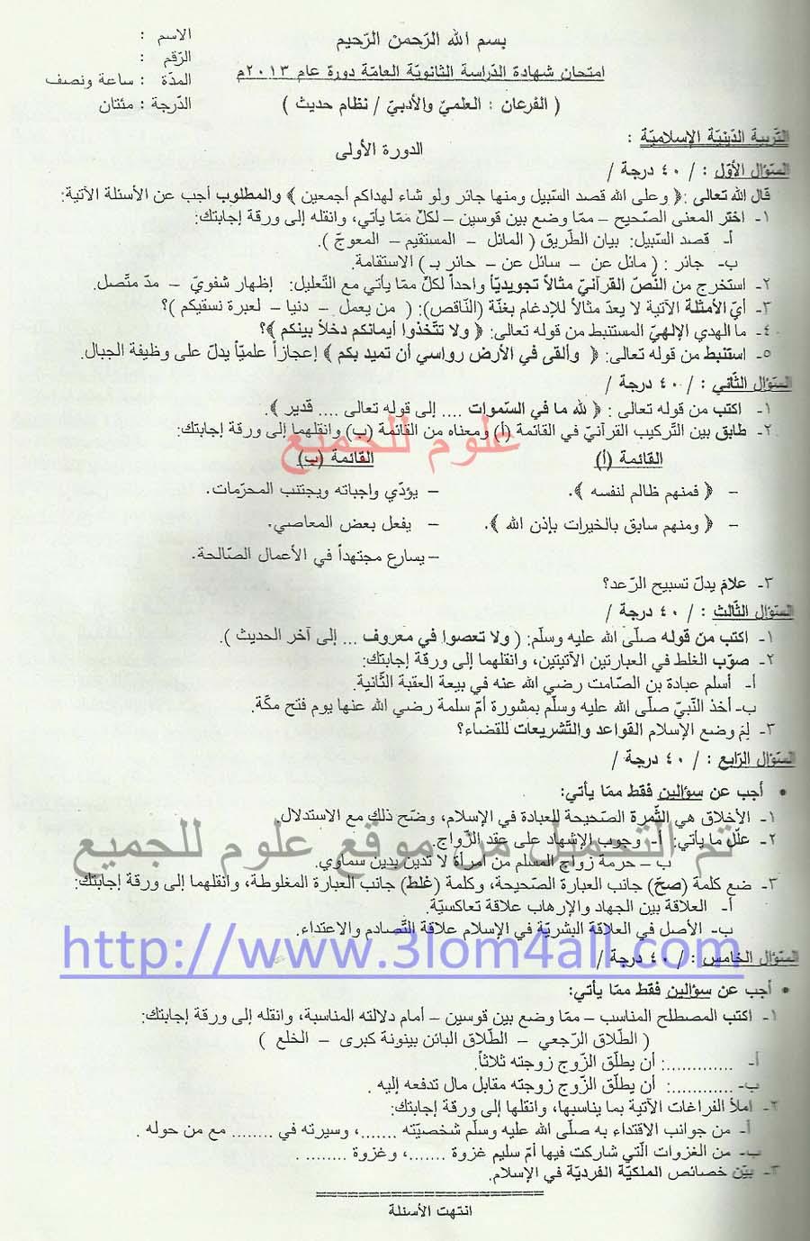ورقة الديانة الاسلامية البكالوريا 2013 الدورة الاولى