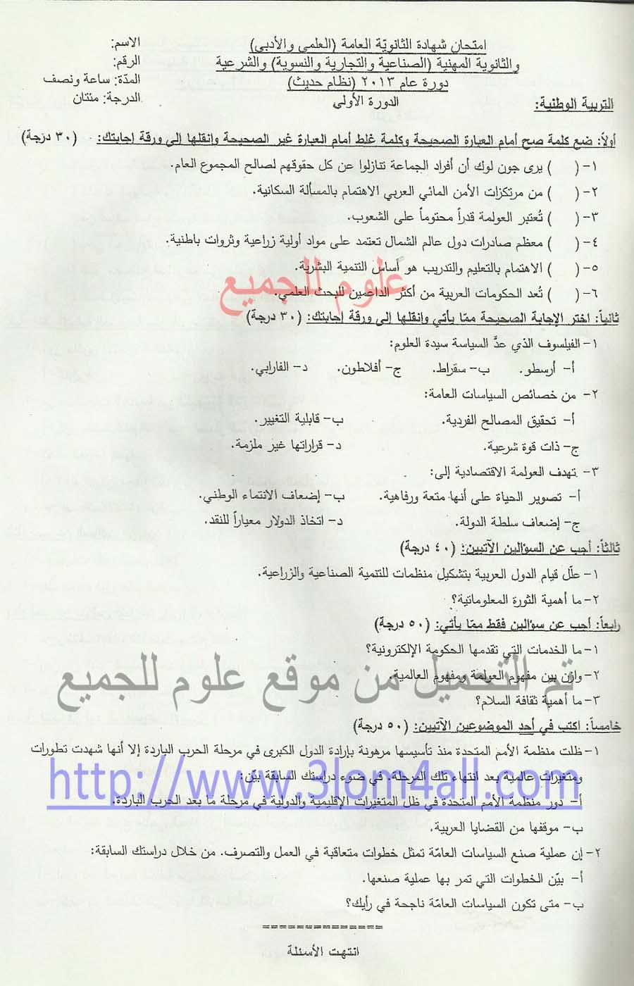 اسئلة الفحص لامتحان مادة القومية بكالوريا 2013 سوريا الفرع العملي والادبي ( الشهادة الثانوية )