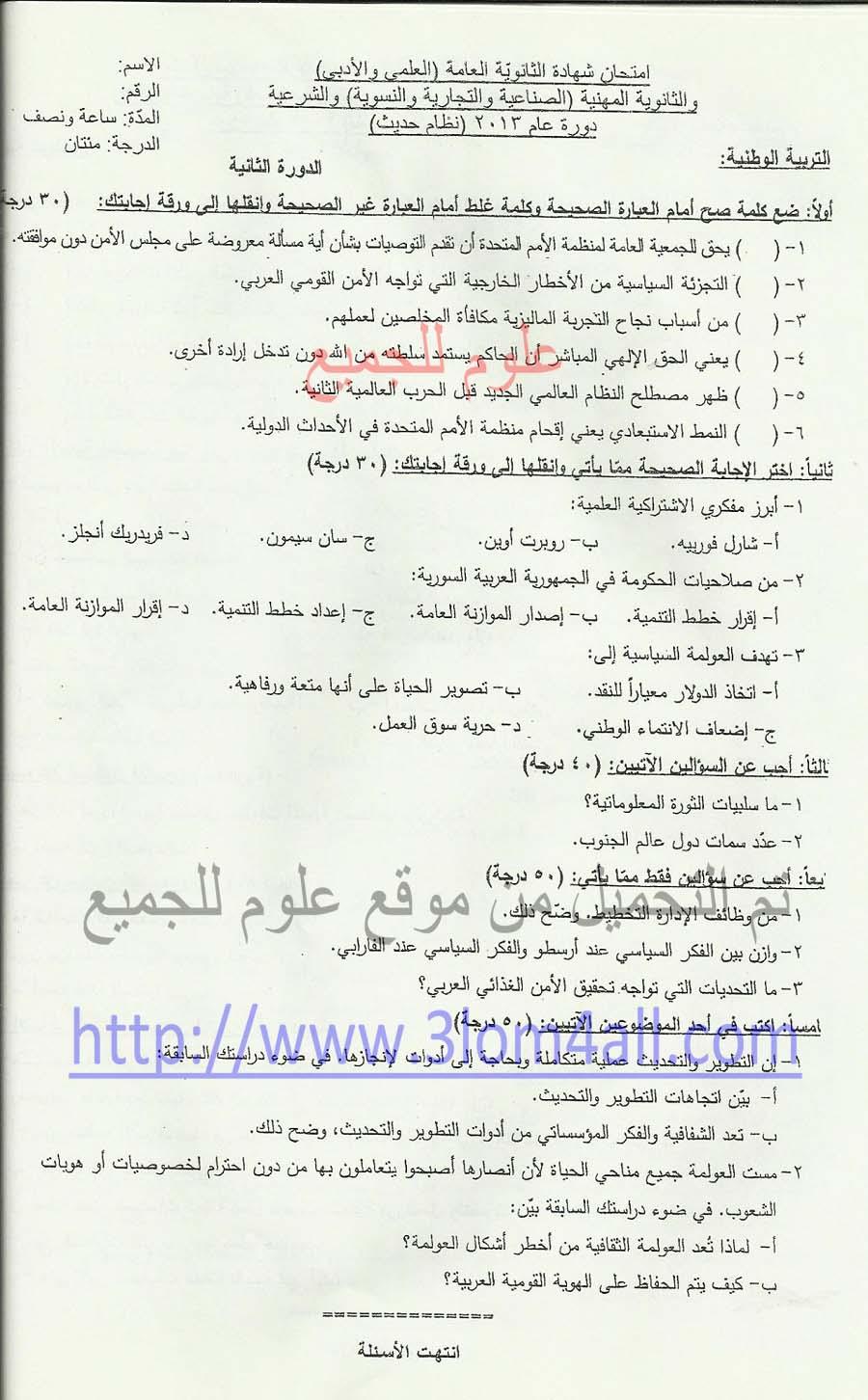 ورقة امتحان الوطنية القومية البكالوريا سوريا 2013 الدورة الثانية التكميلية