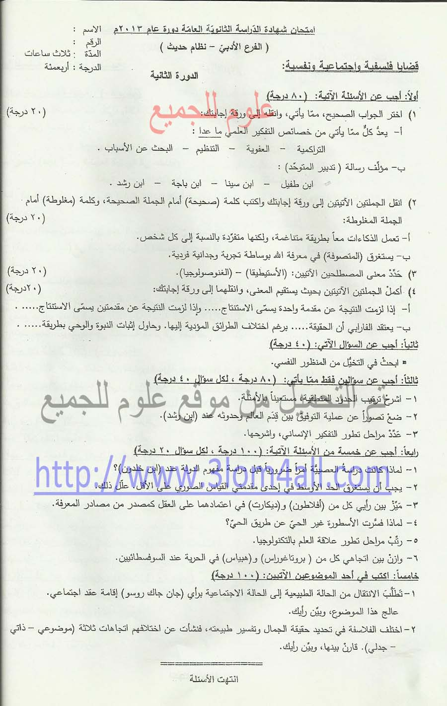 اسئلة الفلسفة البكالوريا الادبي 2013 سوريا الدورة الثانية التكميلية