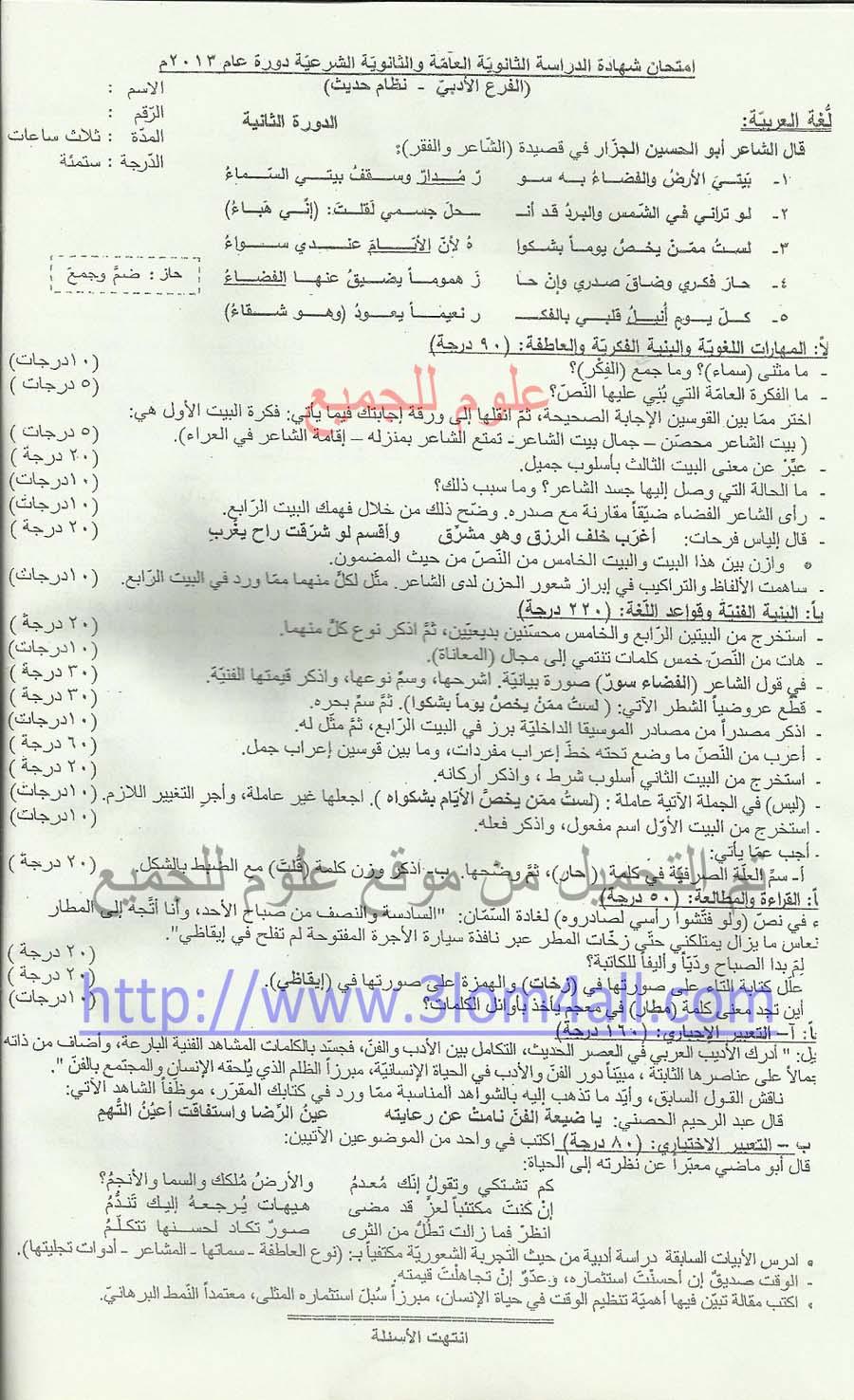 اسئلة اللغة العربية البكالوريا الادبي 2013 سوريا الدورة الثانية التكميلية