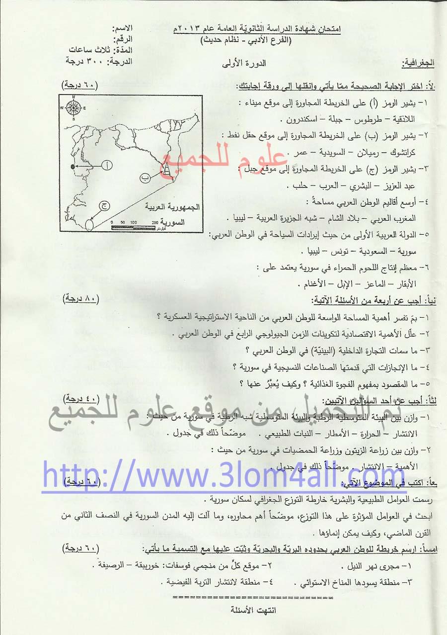 اسئلة الجغرافيا البكالوريا الادبي 2013 سوريا الدورة الاولى