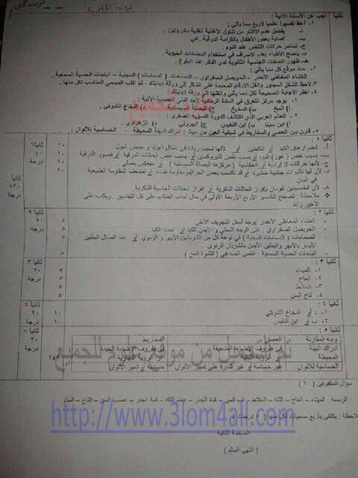 سلم تصحيح العلوم العامة التاسع 2015 - العلوم حمص