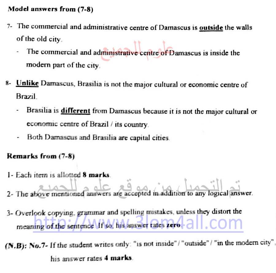 سلم تصحيح اللغة الانجليزية البكالوريا الأدبي 2015 الدورة الاولى - سلالم تصحيح البكالوريا
