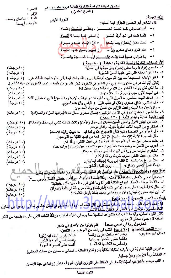علوم بكالوريا سوريا pdf