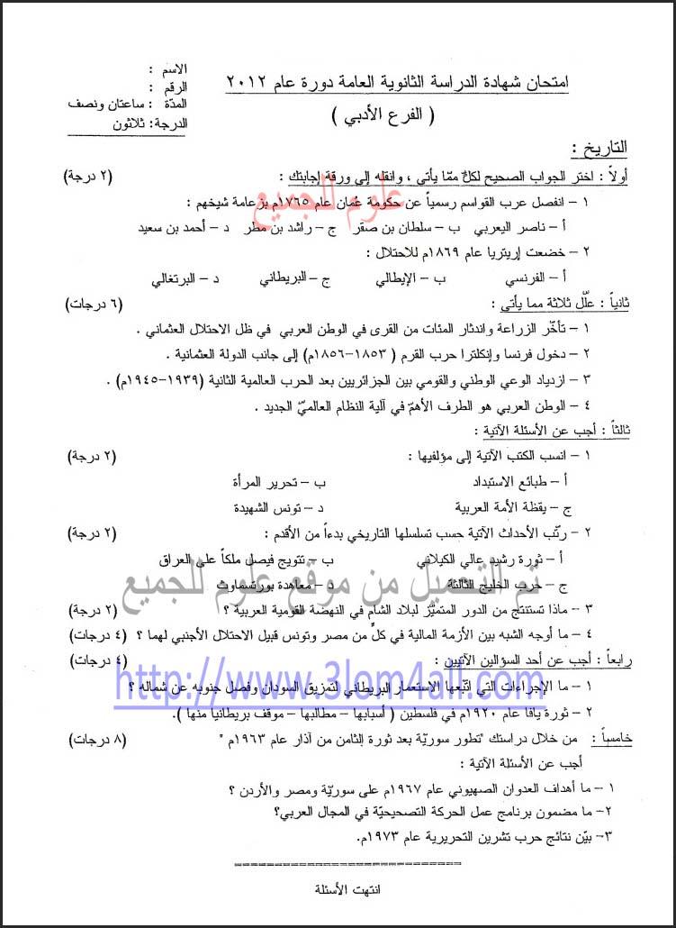 ورقة اسئلة التاريخ البكالوريا الأدبي دورة 2012 - اسئلة الدورات للتاريخ البكالوريا