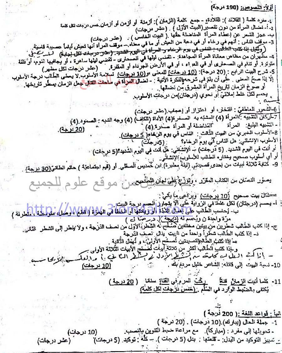 سلم تصحيح العربي التاسع 2015 - تربية محافظة طرطوس