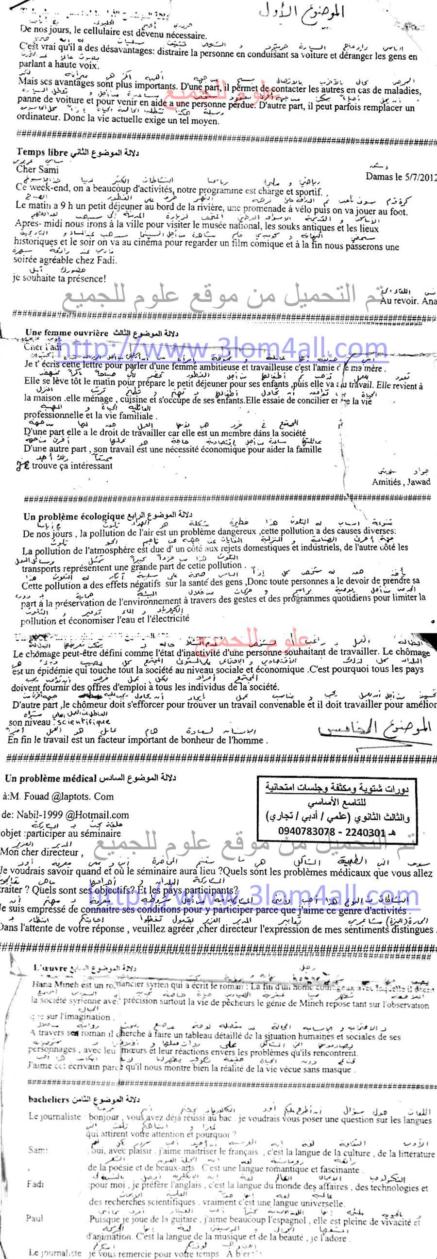 مواضيع اللغة الفرنسية البكالوريا شهادة التعليم الثانوي سوريا الثالث الثانوي مادة الفرنسي