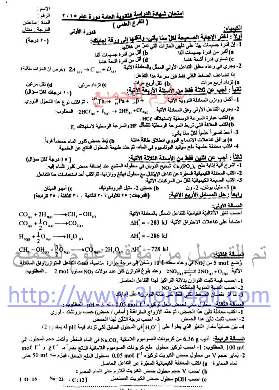 اسئلة الكيمياء للبكالوريا في سوريا - ورقة اسئلة الكيمياء البكالوريا العلمي 2015 اسئلة دورات البكالوريا