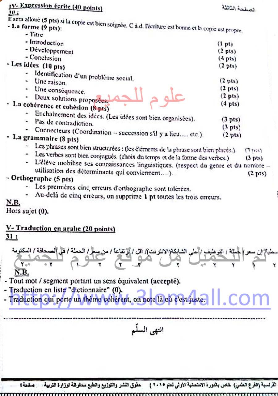 سلم تصحيح اللغة الفرنسية البكالوريا العلمي 2015 الدورة الاولى - سلالم تصحيح البكالوريا
