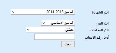 Post image of نتائج شهادة التعليم الأساسي والإعدادية الشرعية دورة عام 2015