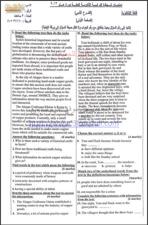 ورقة أسئلة امتحان اللغة الانجليزية البكالوريا 2012 مع سلم التصحيح