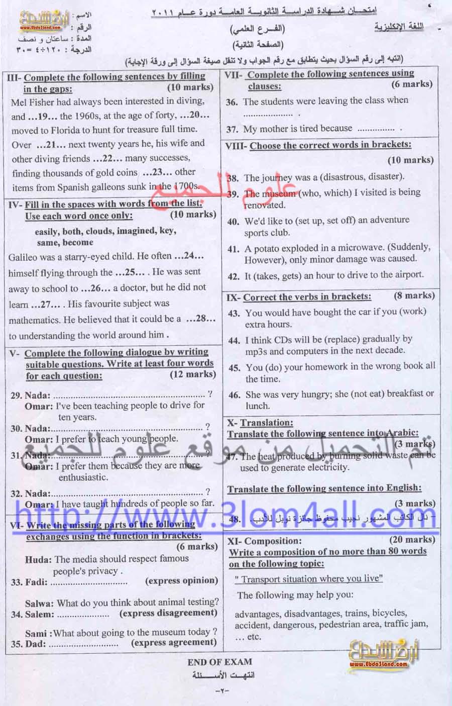 ورقة أسئلة امتحان اللغة الانجليزية البكالوريا 2011 مع سلم التصحيح