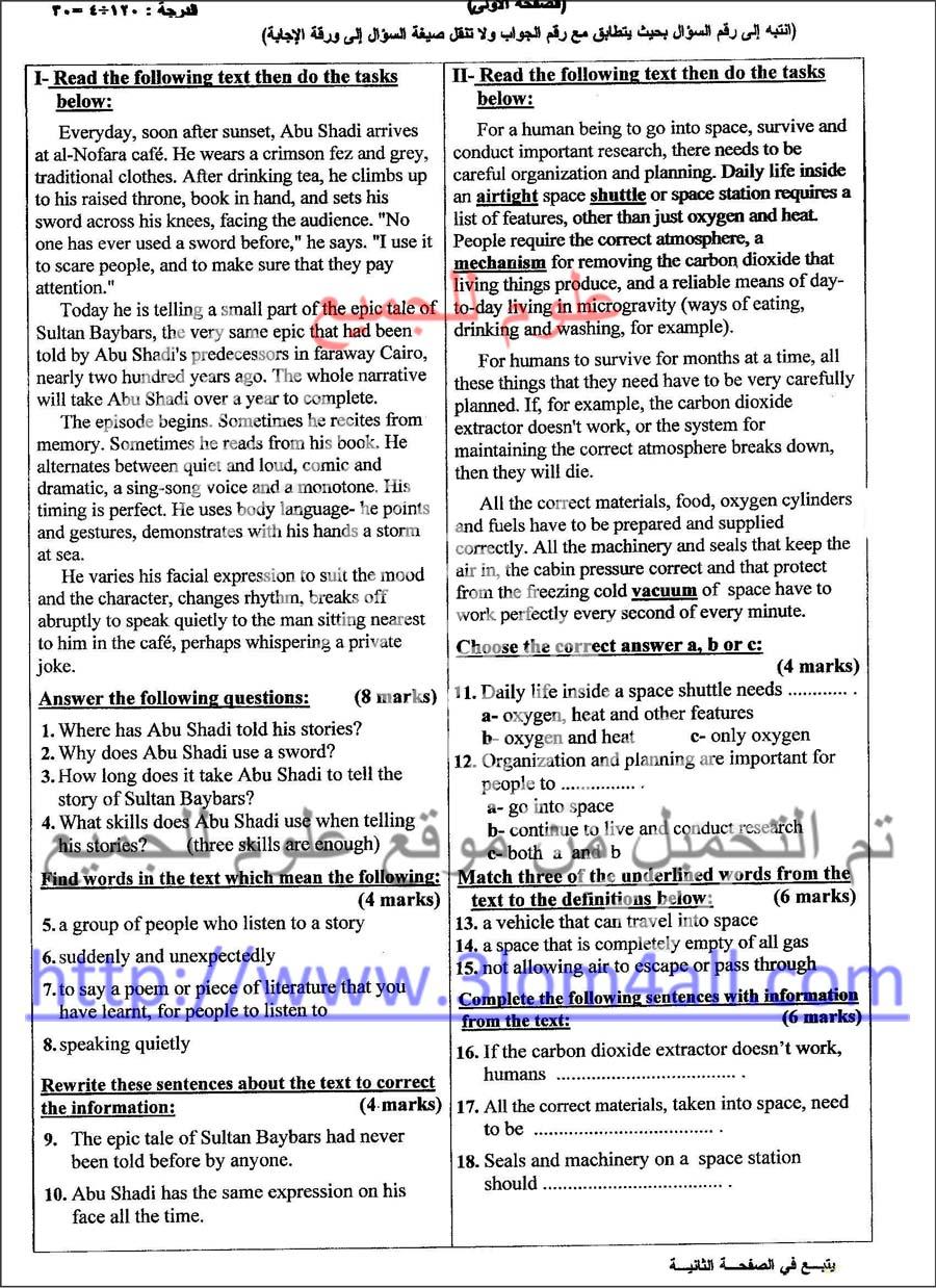 ورقة أسئلة امتحان اللغة الانجليزية البكالوريا 2010 مع سلم التصحيح