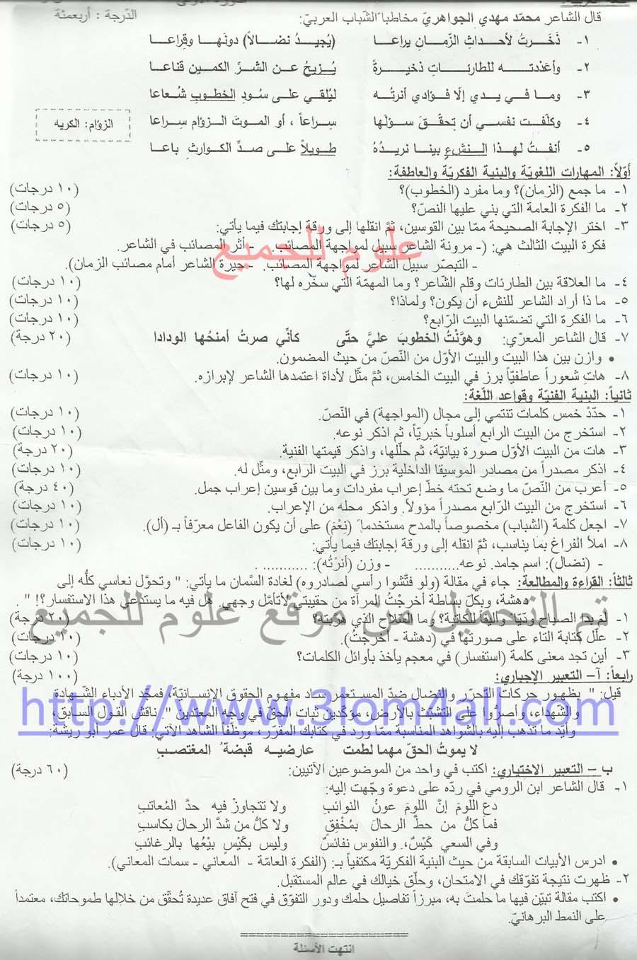 أسئلة اللغة العربية البكالوريا العلمي 2013 الدورة الاولى