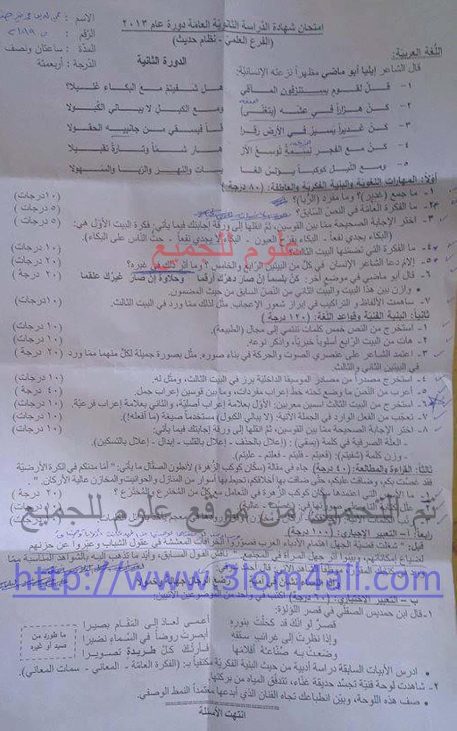 أسئلة اللغة العربية البكالوريا العلمي 2013 الدورة الثانية