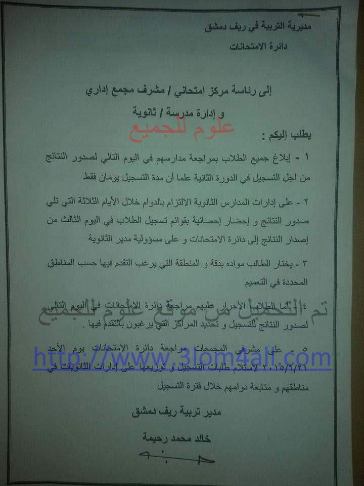 شرح كيفية التسجيل بالدورة الثانية البكالوريا سوريا شهادة التعليم الثانوي