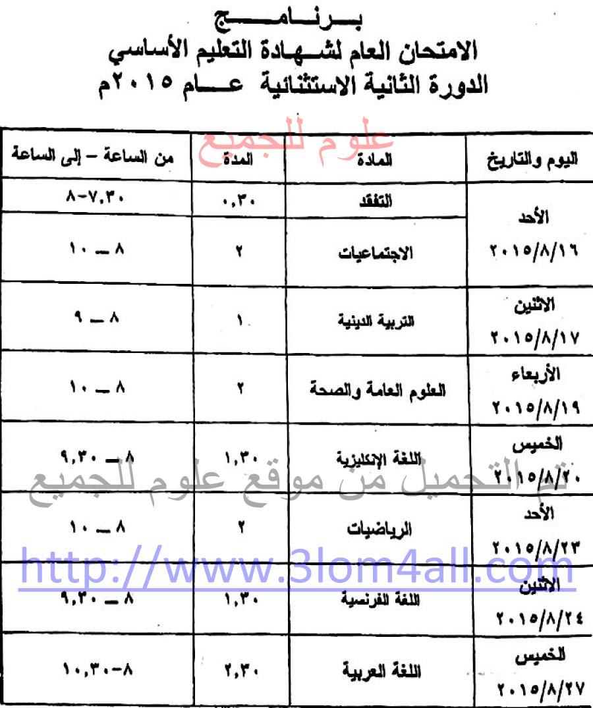 برنامج الدورة الإستثنائية للصف التاسع 2015