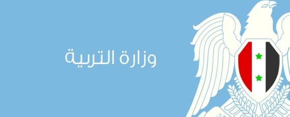 موعـد بدء الدراسـة للعام الدراسي2015-2016م سوريا