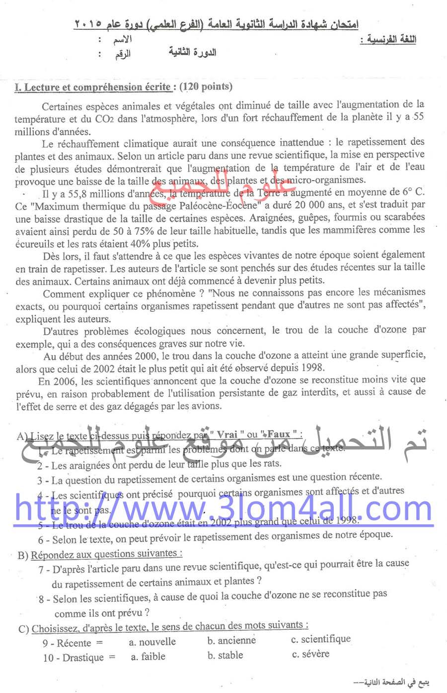 ورقة اسئلة امتحان اللغة الفرنسية البكالوريا العلمي 2015 الدورة الثانية