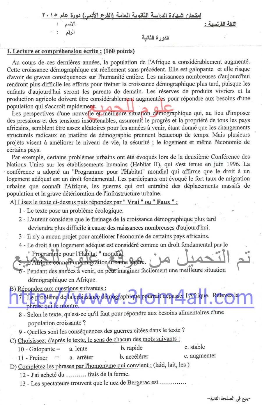 ورقة اسئلة امتحان اللغة الفرنسية البكالوريا الأدبي 2015 الدورة الثانية