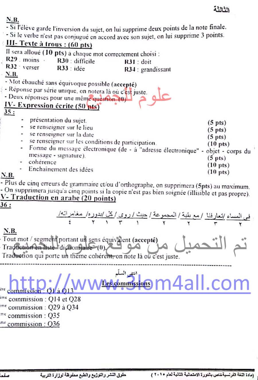 سلم تصحيح الفرنسي البكالوريا الادبي 2015 الدورة الثانية - سلالم تصحيح الثانوية العامة