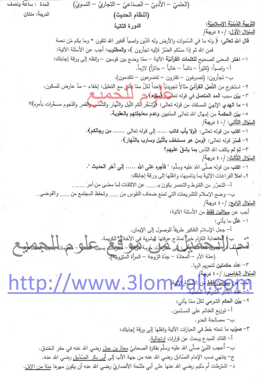 ورقة اسئلة التربية الاسلامية الديانة البكالوريا 2015 الدورة الثانية