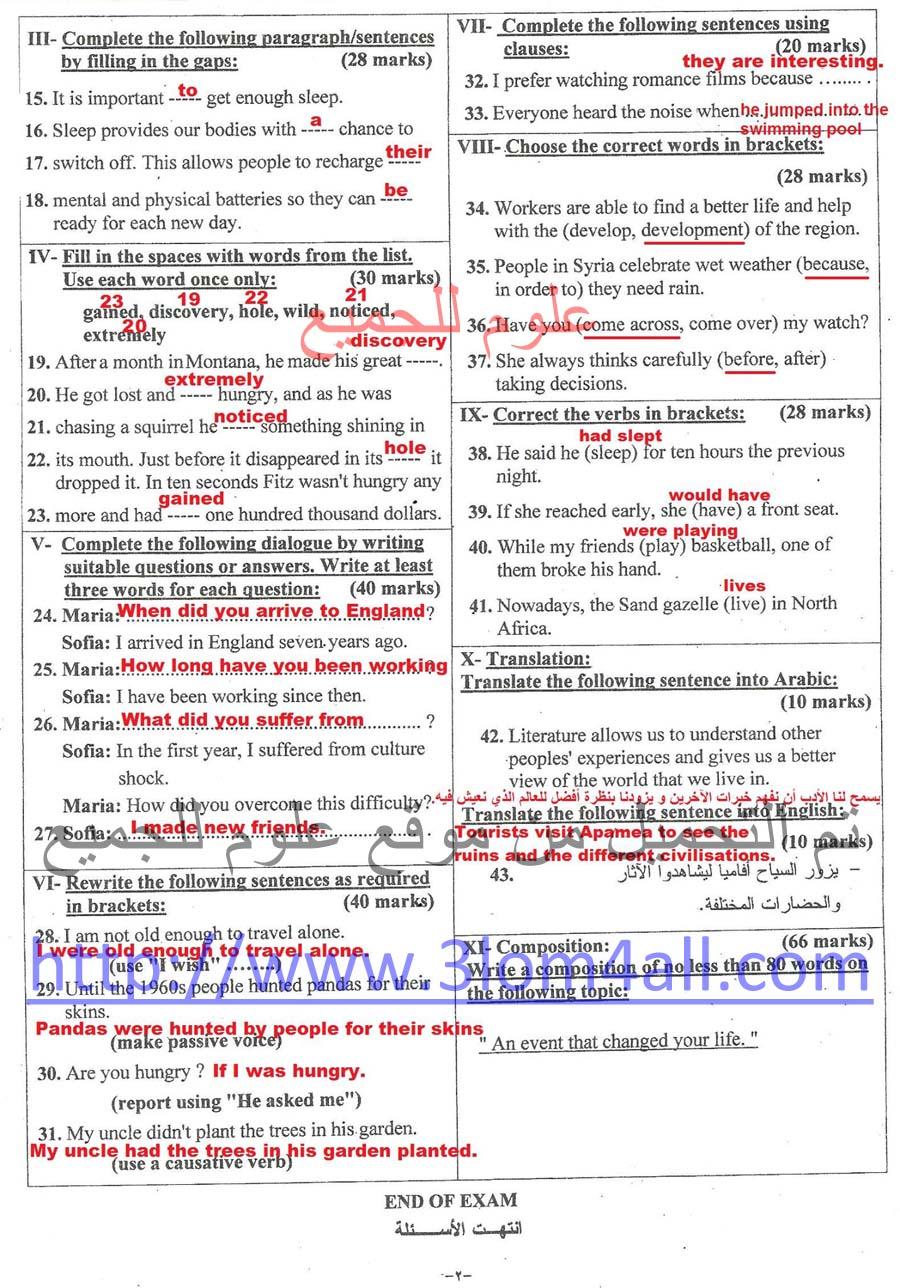 الاسئلة مع الحل انجليزي بكالوريا ادبي 2015 دورة ثانية تكميلي