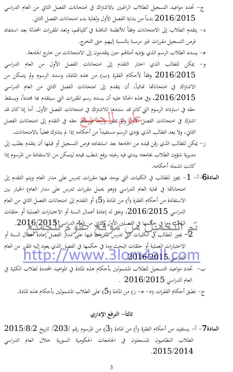 التعليمات التنفيذية للمرسوم 203 للعام 2015 سوريا