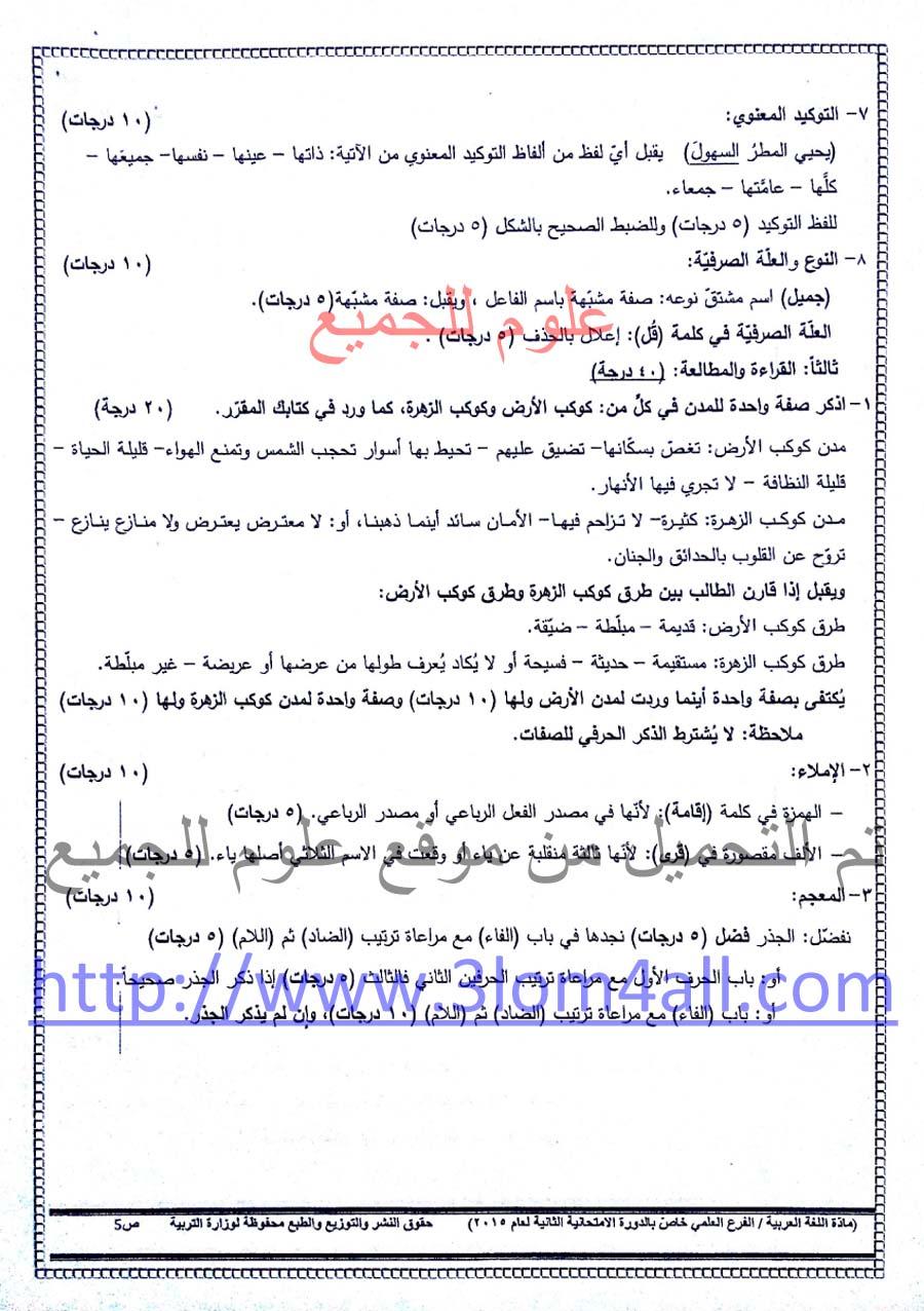 سلم تصحيح اللغة العربية الدورة الثانية البكالوريا العلمي 2015 - سلالم تصحيح الثانوية العامة