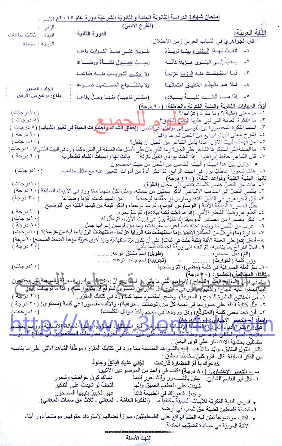 ورقة اسئلة اللغة العربية البكالوريا الأدبي 2015 الدورة الثانية اسئلة الدورات