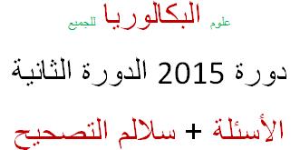 أسئلة البكالوريا دورة 2015 الدورة الثانية مع سلالم التصحيح للبكالوريا