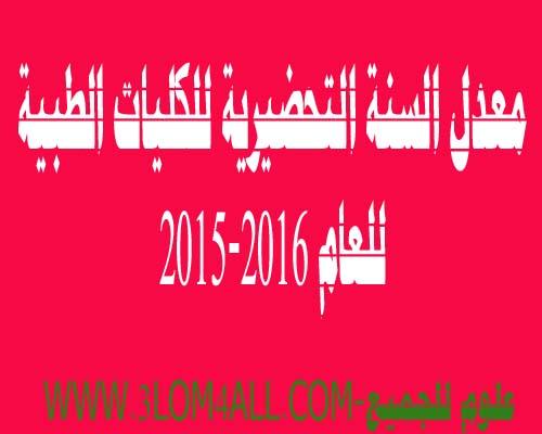 معدل السنة التحضيرية للكليات الطبية 2015-2016 في سوريا
