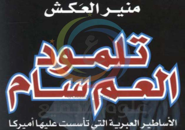 كتب مختارة السلسلة التاريخية المهمة للدكتور منير العكش