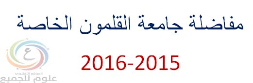 Post image of نتائج أسماء المقبولين في مفاضلة جامعة القلمون الخاصة أيلول 2015