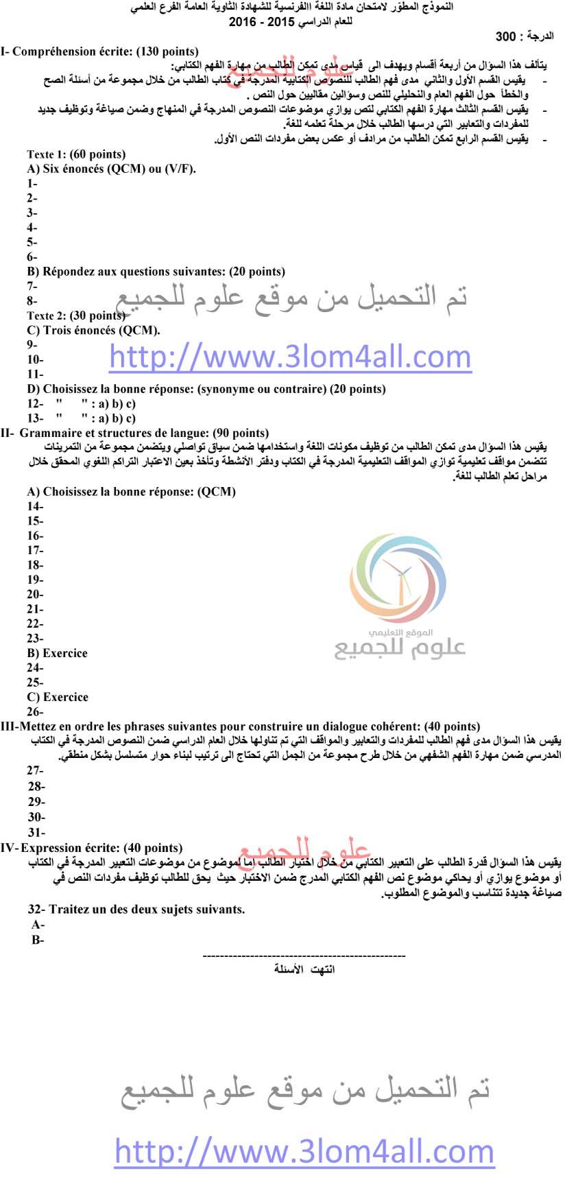 نموذج امتحان اللغة الفرنسية البكالوريا 2016 وزارة التربية السورية